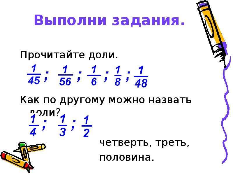 презентация по математике доли
