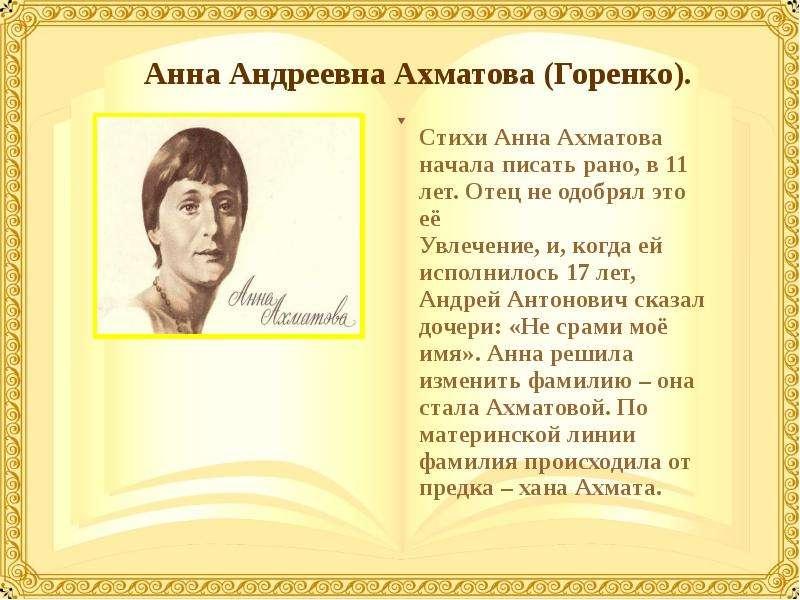Ахматова поздравления