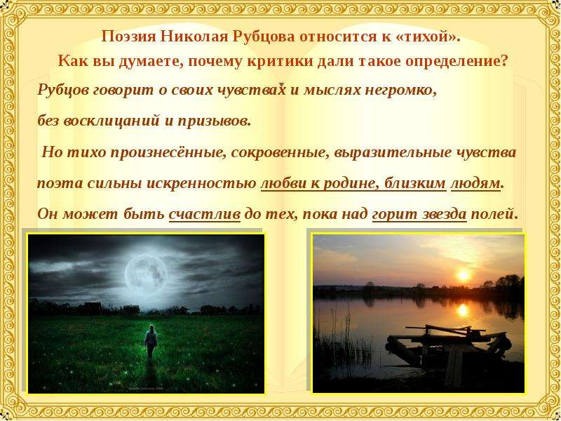 Сочинение на тему русская природа в мире некрасова