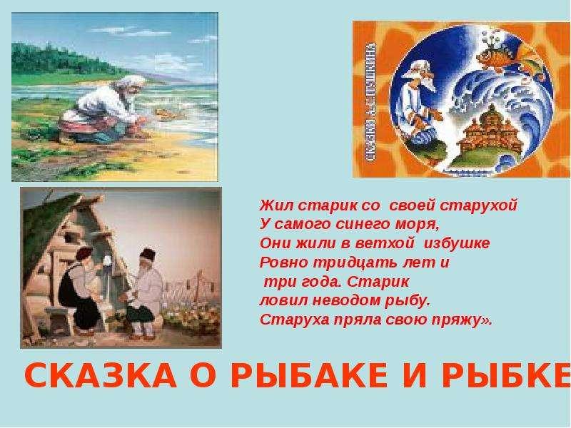 урок сказка о рыбаке и рыбке 2 класс 21 век