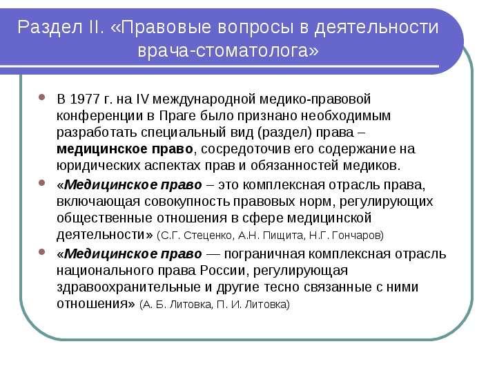 В 1977 г. на IV международной медико-правовой конференции в Праге было признано необходимым разработ