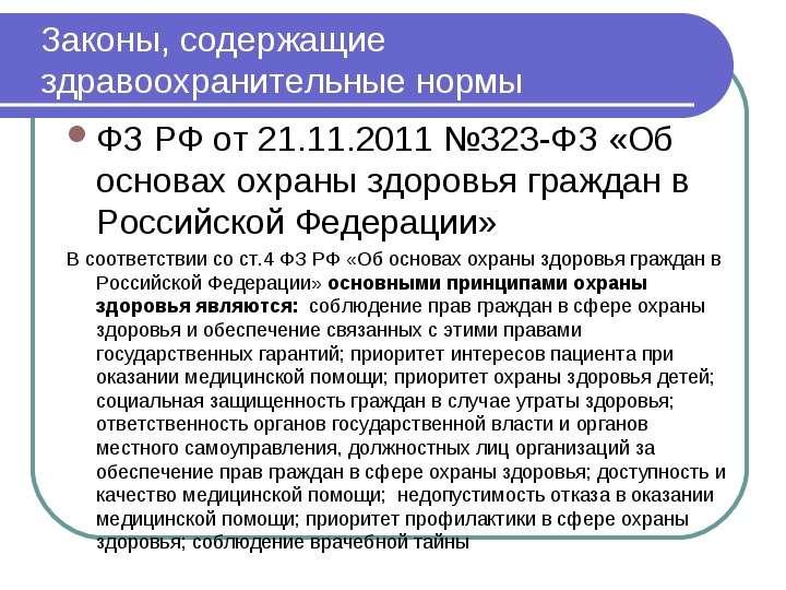 ФЗ РФ от 21. 11. 2011 №323-ФЗ «Об основах охраны здоровья граждан в Российской Федерации» ФЗ РФ от 2