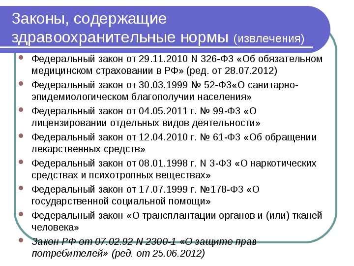 Федеральный закон от 29. 11. 2010 N 326-ФЗ «Об обязательном медицинском страховании в РФ» (ред. от 2