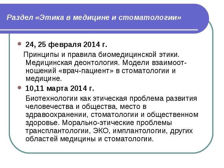 Раздел «Этика в медицине и стоматологии» 24, 25 февраля 2014 г. Принципы и правила биомедицинской эт