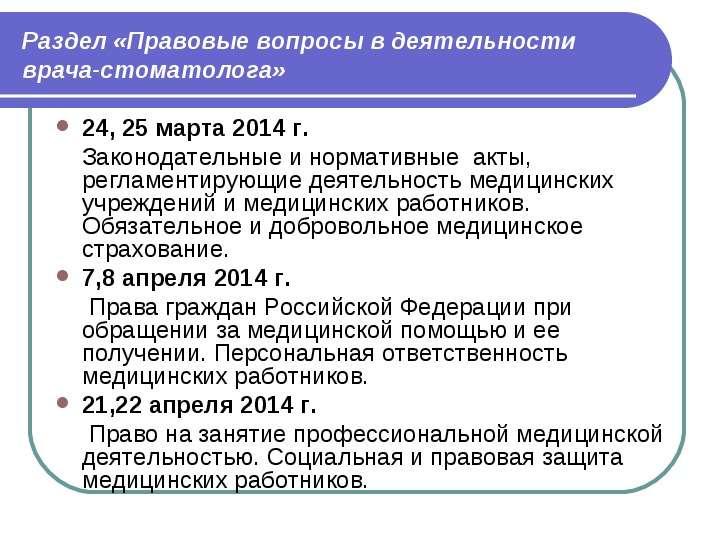 Раздел «Правовые вопросы в деятельности врача-стоматолога» 24, 25 марта 2014 г. Законодательные и но