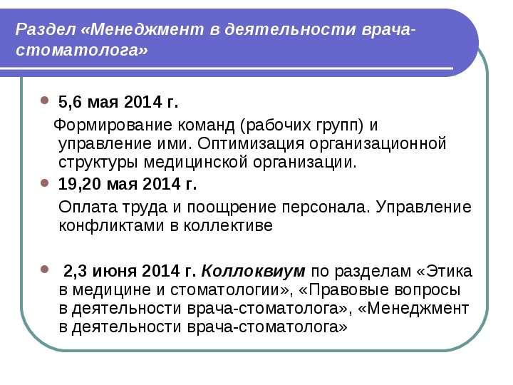 Раздел «Менеджмент в деятельности врача-стоматолога» 5,6 мая 2014 г. Формирование команд (рабочих гр