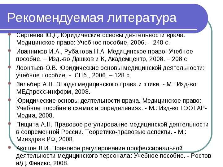 Сергеева Ю. Д. Юридические основы деятельности врача. Медицинское право: Учебное пособие, 2006. – 24