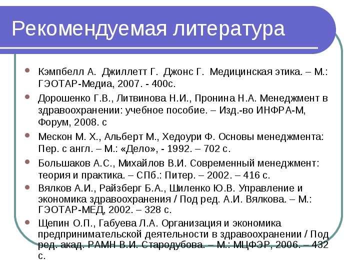 Кэмпбелл А. Джиллетт Г. Джонс Г. Медицинская этика. – М. : ГЭОТАР-Медиа, 2007. - 400с. Кэмпбелл А. Д