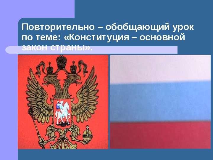 КОНСТИТУЦИЯ РФ КОНСТИТУЦИЯ РФ, слайд 2