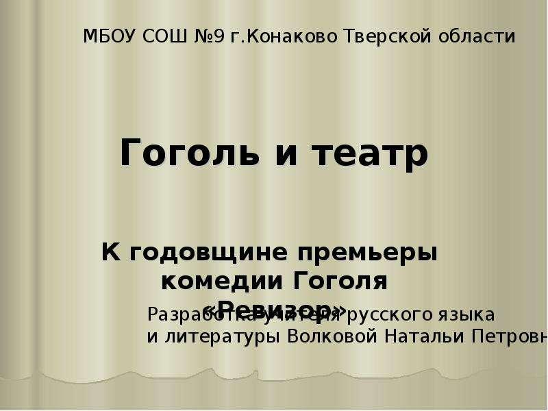Гоголь и театр реферат 5217