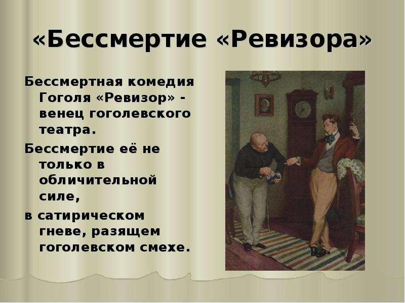 Мотив страха в комедии Н В Гоголя Ревизор