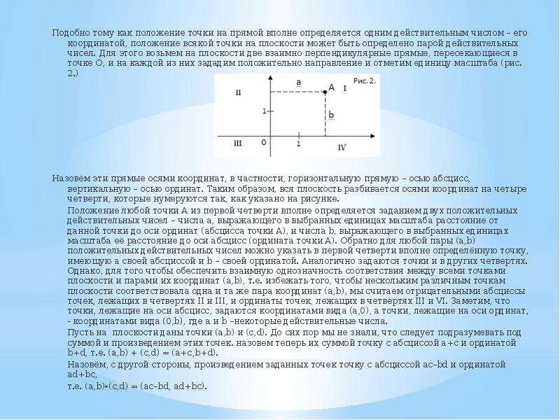 Подобно тому как положение точки на прямой вполне определяется одним действительным числом – его коо