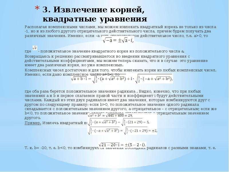 3. Извлечение корней, квадратные уравнения Располагая комплексными числами, мы можем извлекать квадр
