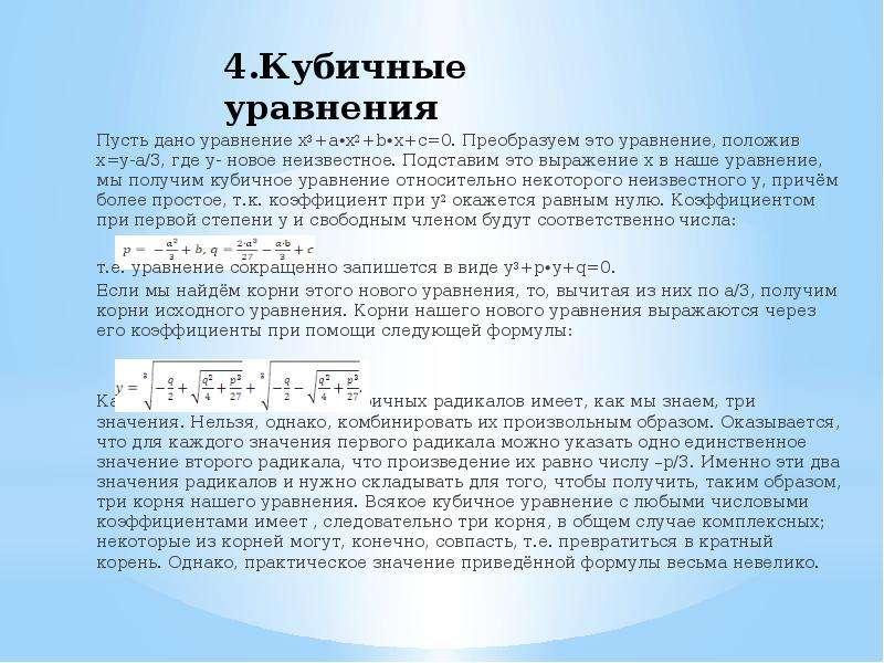 4. Кубичные уравнения Пусть дано уравнение x3+a∙x2+b∙x+c=0. Преобразуем это уравнение, положив x=y-а