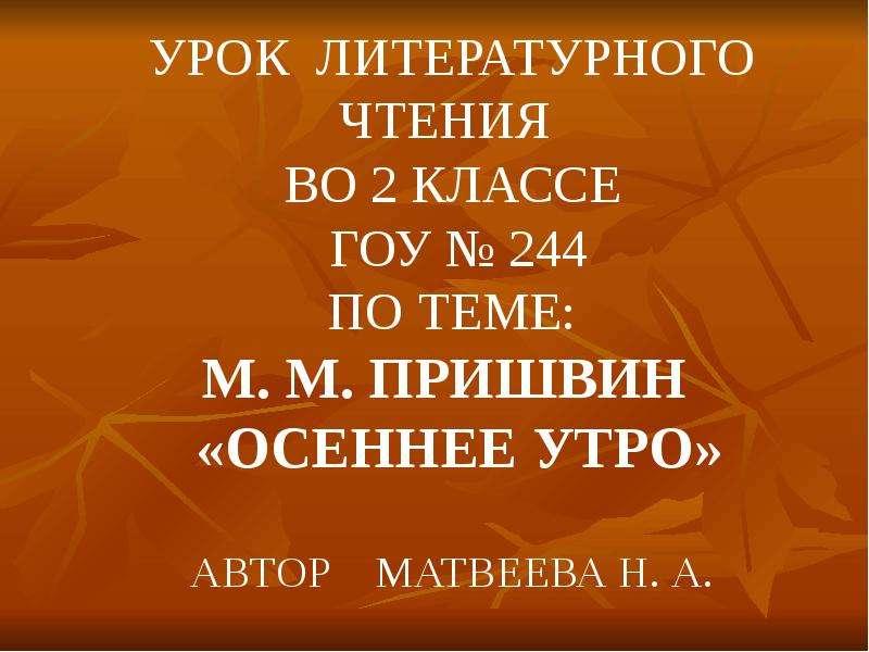 М. М. Пришвин «Осеннее утро» - презентация к уроку Окружающий мир