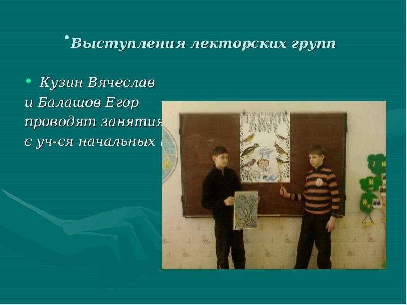 Выступления лекторских групп Кузин Вячеслав и Балашов Егор проводят занятия с уч-ся начальных класса
