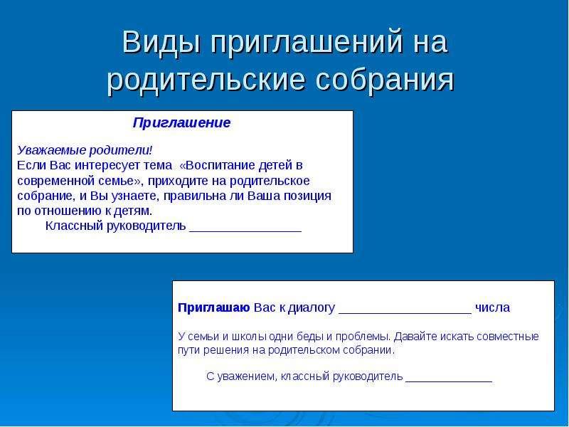 Приглашение на род собрание в школу - Приглашение на родительское собрание ЗаТебя. Ru