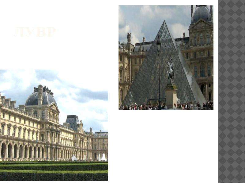 Лондон и Париж - скачать презентацию