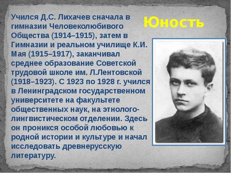 Лихачев дмитрий - дома у пушкина (1983)