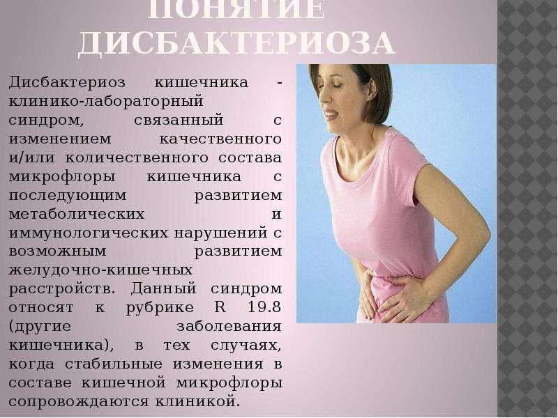 Дисбактериоз кишечника как лечить в домашних условиях