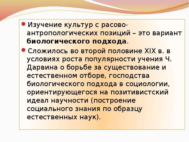презентация по культурологии: