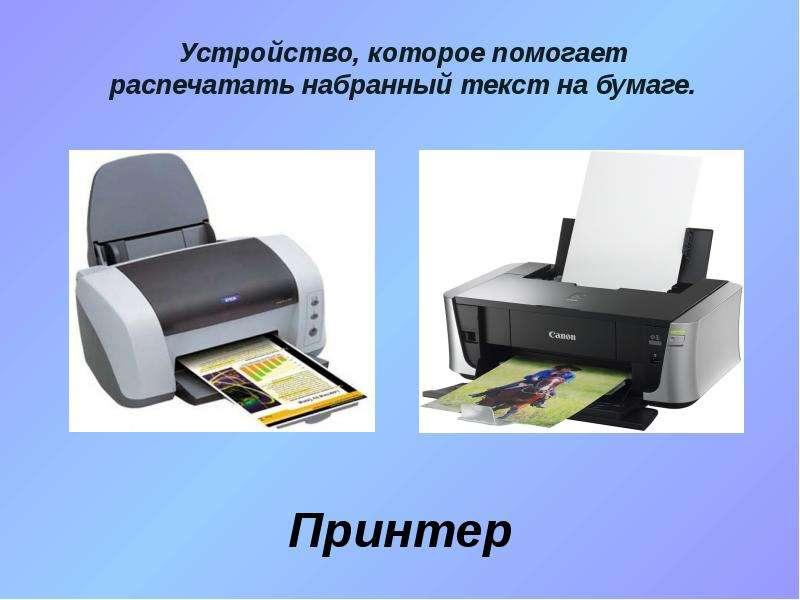 Как сделать чтобы принтер не печатал информацию о документе
