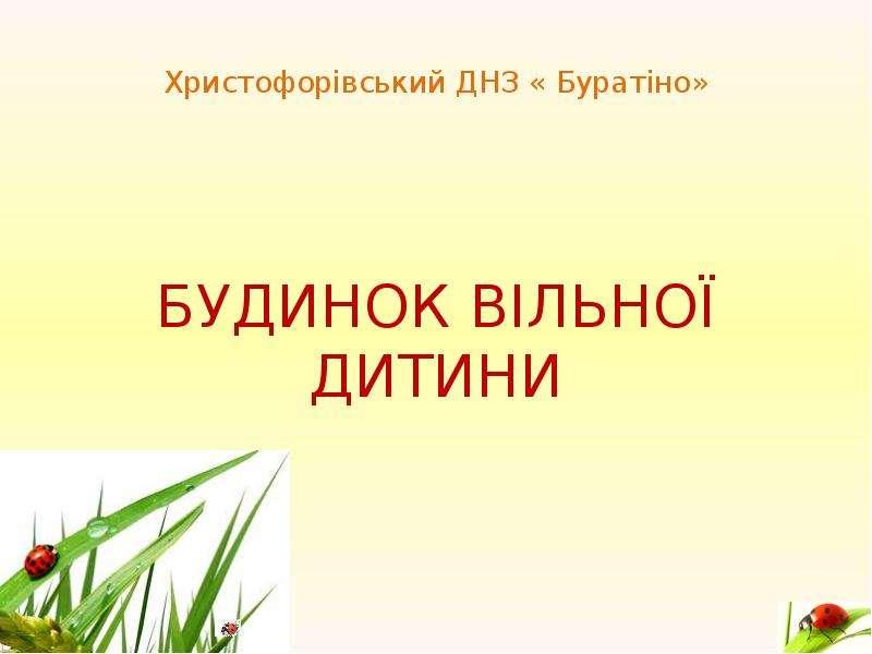 Христофорівський ДНЗ « Буратіно» БУДИНОК ВІЛЬНОЇ ДИТИНИ