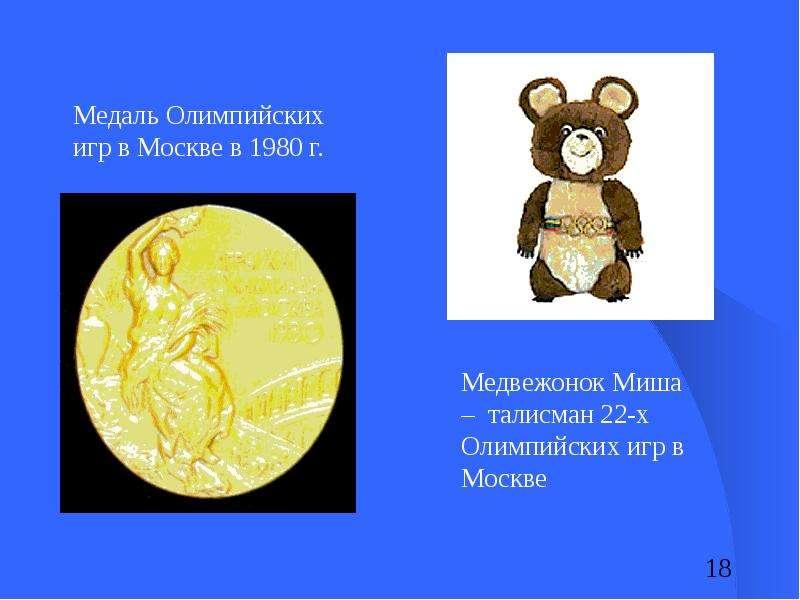 реферат на тему олимпийское движение