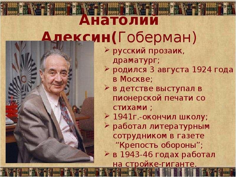 Алексин Анатолий Георгиевич Читать онлайн Cкачать книги