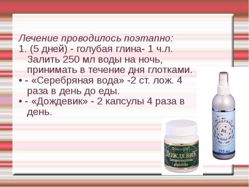 Лечение с пошаговые