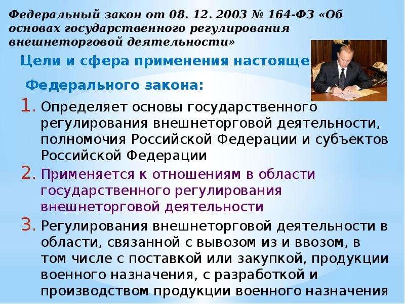 Шпаргалкахарактеристика Фз Об Основах Гос.регулирования Внешнеторговой Деятельности