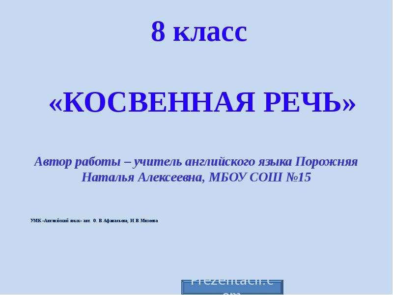 Презентация УМК «Английский язык» авт. О. В. Афанасьева, И. В. Михеева