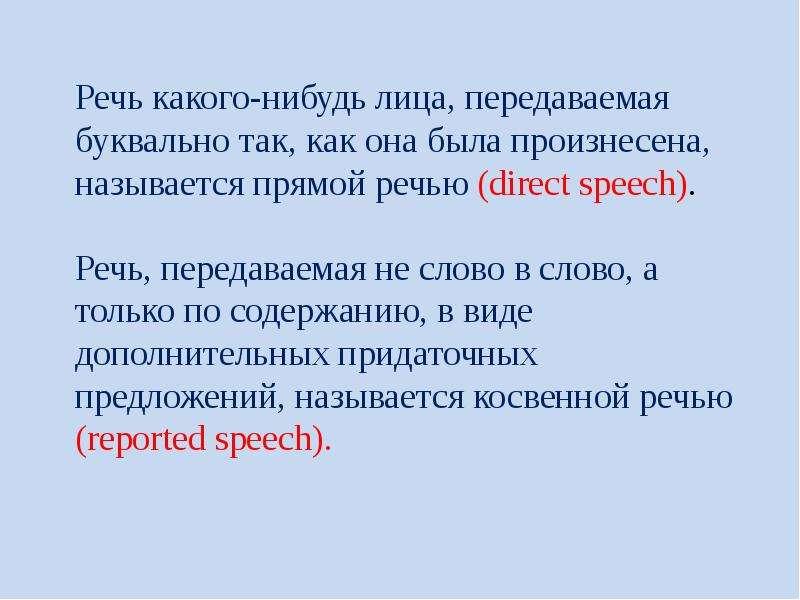 Речь какого-нибудь лица, передаваемая буквально так, как она была произнесена, называется прямой реч