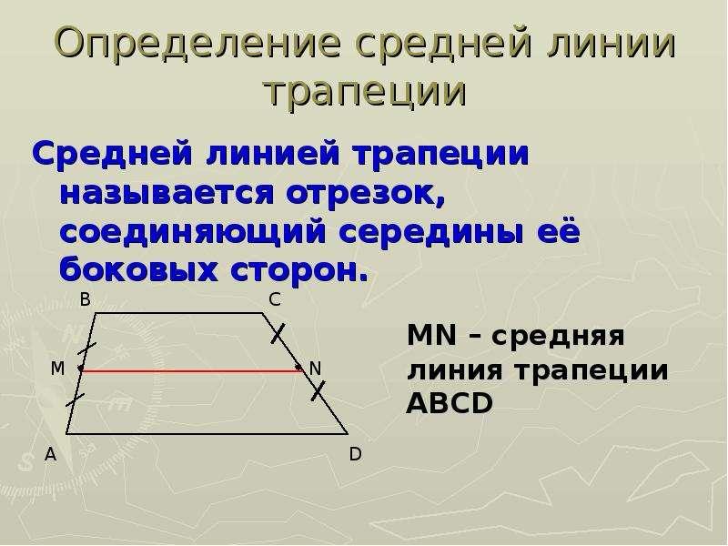 Определение средней линии трапеции Средней линией трапеции называется отрезок, соединяющий середины