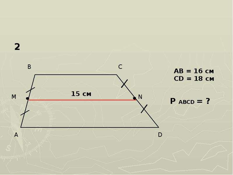 По геометрии Средняя линия трапеции, слайд 8