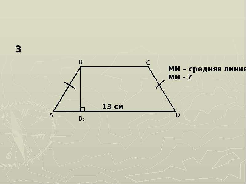 По геометрии Средняя линия трапеции, слайд 9