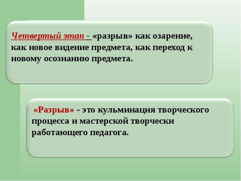 Гостюхина Светлана Николаевна учитель географии МКОУ СОШ с УИОП г. Кирс высшая категория, слайд 17