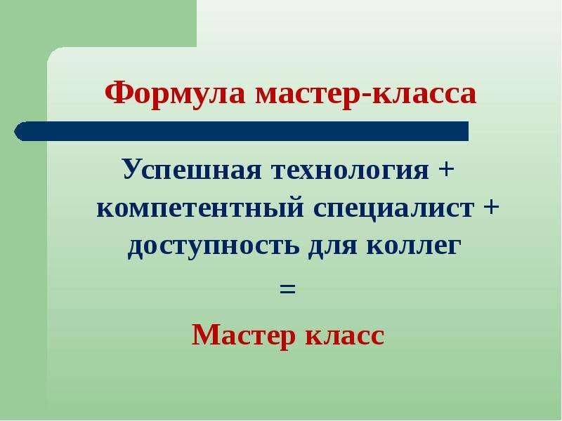 Успешная технология + компетентный специалист + доступность для коллег Успешная технология + компете