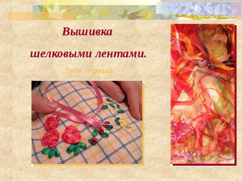 Технология вышивания лентами