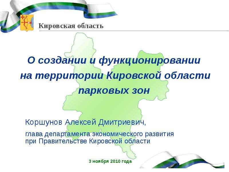 Презентация О создании и функционировании на территории Кировской области парковых зон