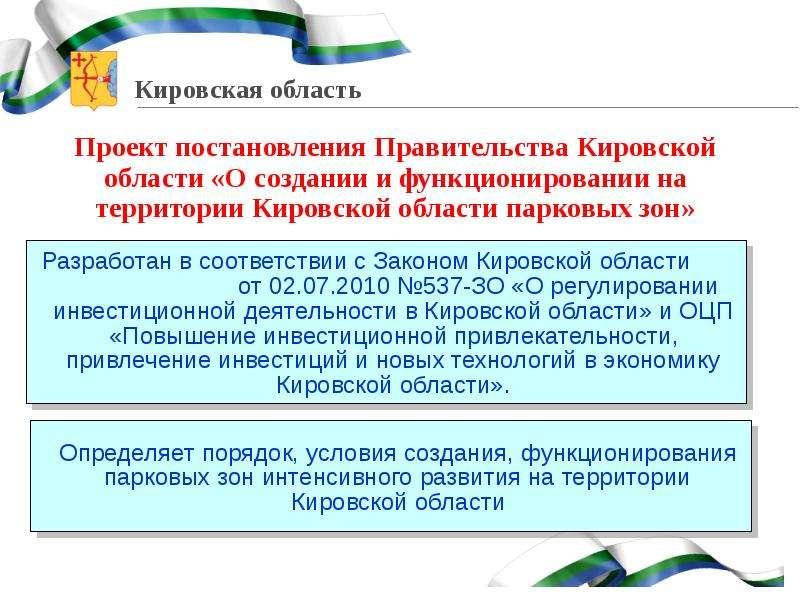 Проект постановления Правительства Кировской области «О создании и функционировании на территории Ки