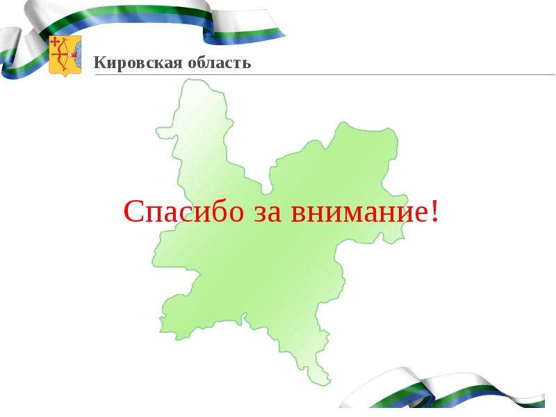 О создании и функционировании на территории Кировской области парковых зон, слайд 13