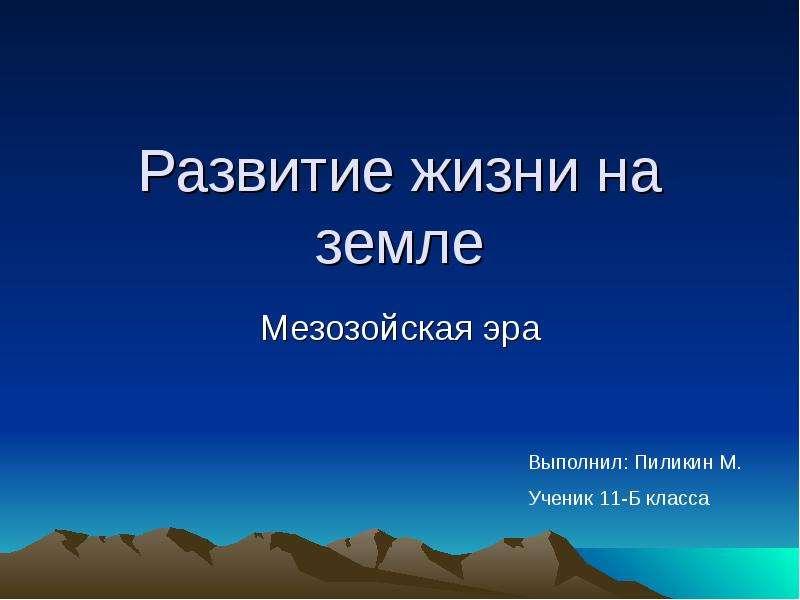 Презентация Развитие жизни на земле Мезозойская эра