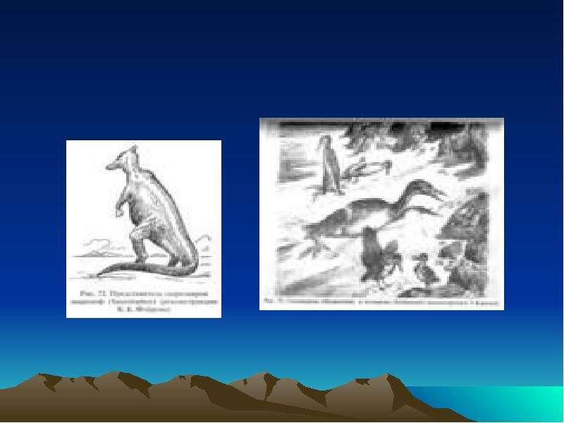 Развитие жизни на земле Мезозойская эра, слайд 9