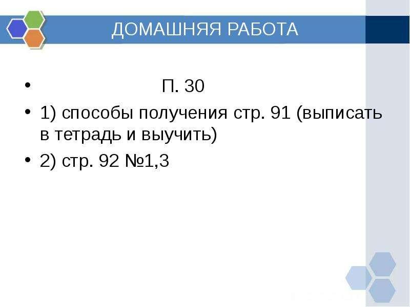 ДОМАШНЯЯ РАБОТА П. 30 1) способы получения стр. 91 (выписать в тетрадь и выучить) 2) стр. 92 №1,3