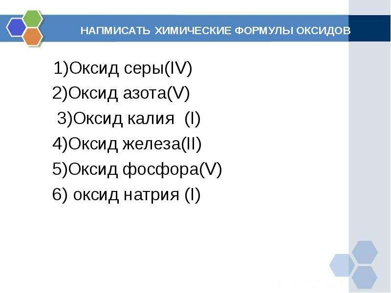 НАПМИСАТЬ ХИМИЧЕСКИЕ ФОРМУЛЫ ОКСИДОВ 1)Оксид серы(IV) 2)Оксид азота(V) 3)Оксид калия (I) 4)Оксид жел