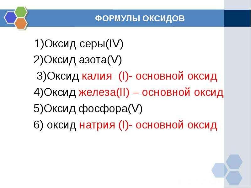 ФОРМУЛЫ ОКСИДОВ 1)Оксид серы(IV) 2)Оксид азота(V) 3)Оксид калия (I)- основной оксид 4)Оксид железа(I