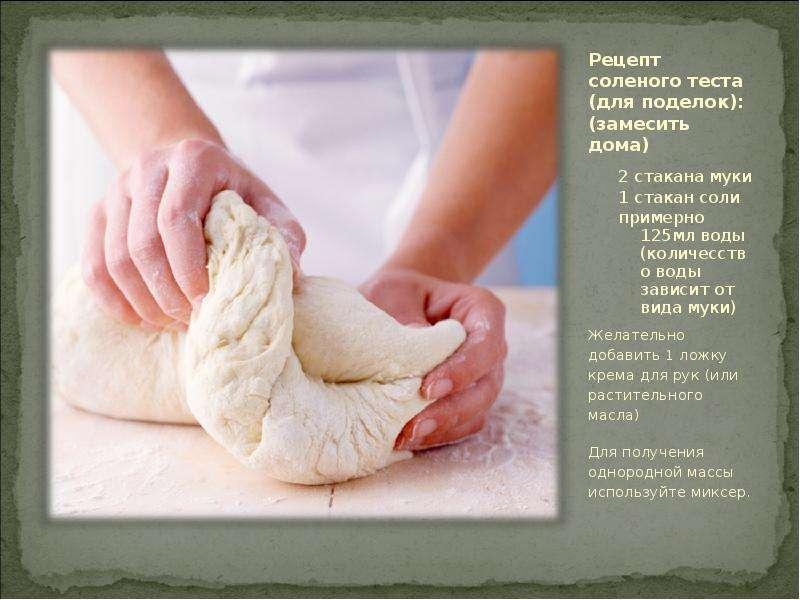 Как приготовит солёное тесто для поделок 393