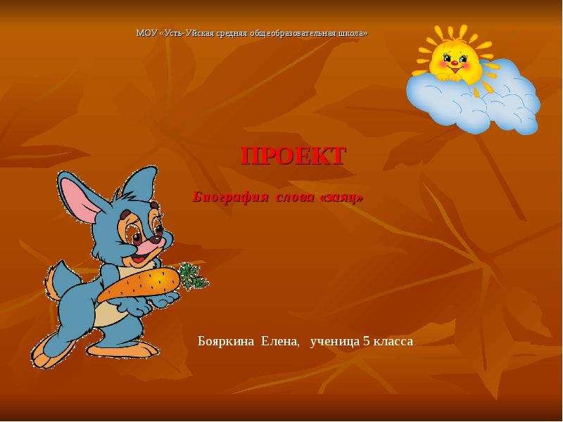 """""""Биография слова «заяц»"""" - презентации по Русскому языку"""