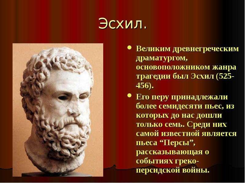 a biography of aeschylus